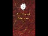 Лев Толстой - Война и мир том 4 эпилог часть 1