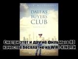 Далласский клуб покупателей 2014 / Кино / Смотри бесплатно в хорошем HD Качестве